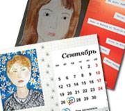 Памятные календари, книги