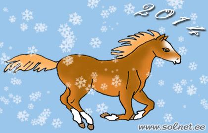 Встречаем год лошади