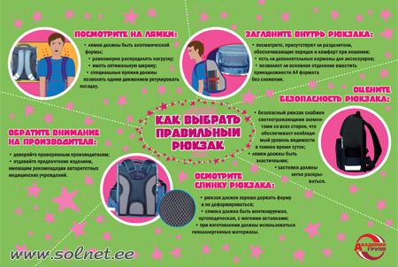 Реклама рюкзаков школьных рюкзак для детей от 0 до 12 месяцев
