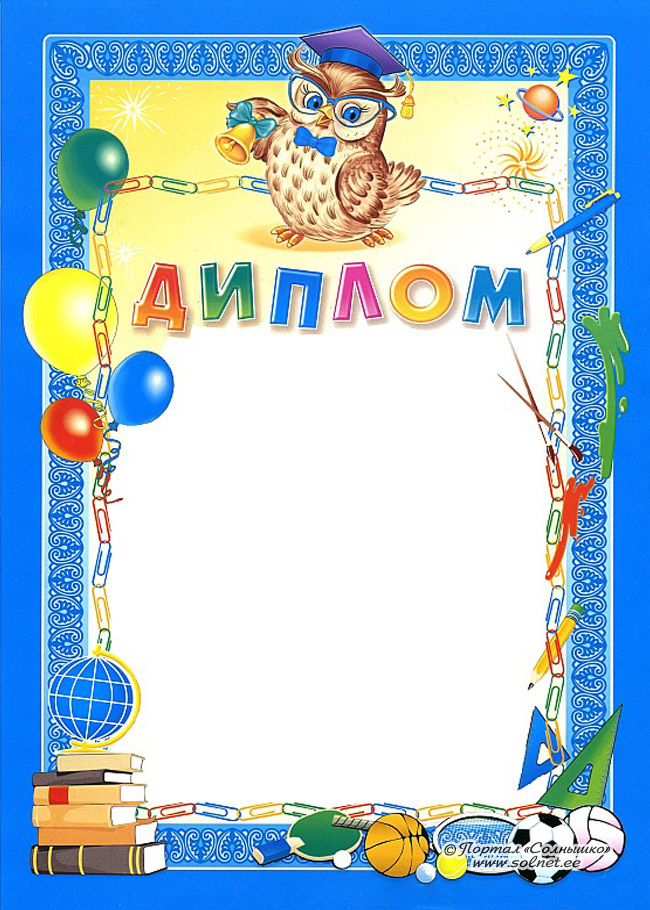 Диплом выпускника для мальчика Скачай бесплатно Детский портал  Диплом выпускника для мальчика