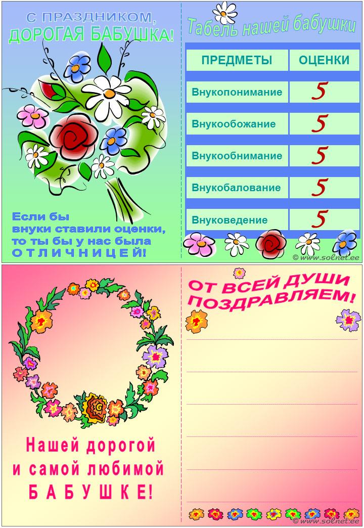 Дневник моей бабушки открытка распечатать