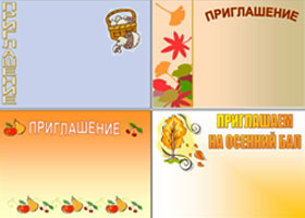 Картинки на объявление на осенний бал