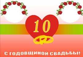 образец плаката на годовщину свадьбы
