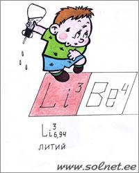 Проборкин и Литий