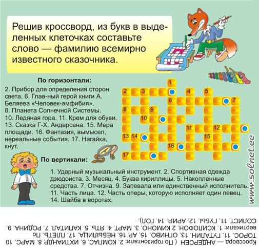 Кроссворд Сказочник